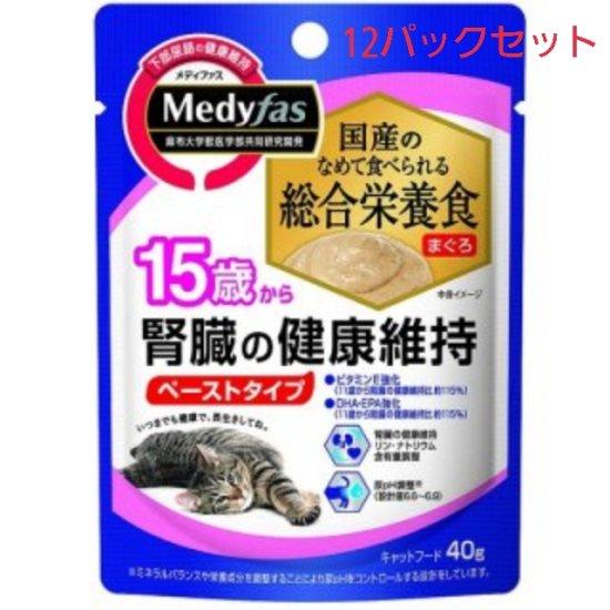 メディファス キャットフード ウェット15歳から腎臓の健康維持 まぐろ 40g