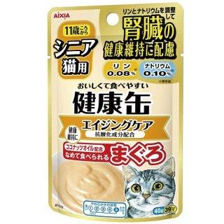 健康缶 シニア猫用 健康缶パウチ エイジングケア 40g