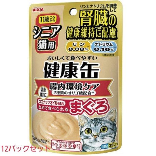 健康缶 シニア猫用 健康缶パウチ腸内環境ケア 40g