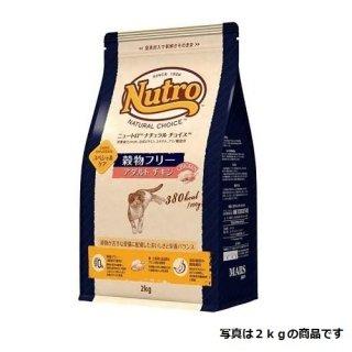 ニュートロ ナチュラルチョイス 穀物フリー アダルト チキン 500g