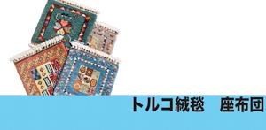 手織りトルコ絨毯の座布団