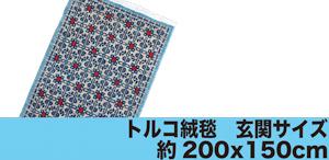 ラグサイズ:約200x150cm