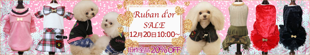 Ruban d'or SALE