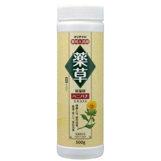 薬用入浴剤薬草・ベニバナ