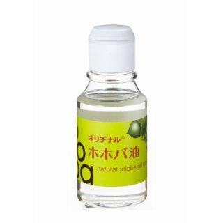 オリヂナル ホホバ油