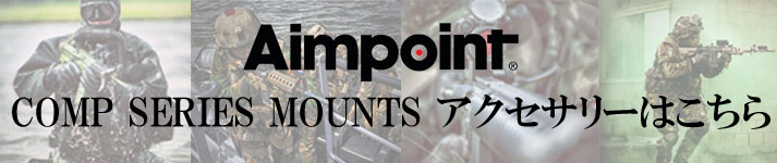 aimpoint_comp_mounts_accesary