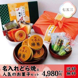 【予約注文】七五三名入れどら焼と人気のお菓子セット(4980円コース)※配達地域により送料無料