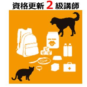 ペット災害危機管理士(R)資格更新(2級講師)