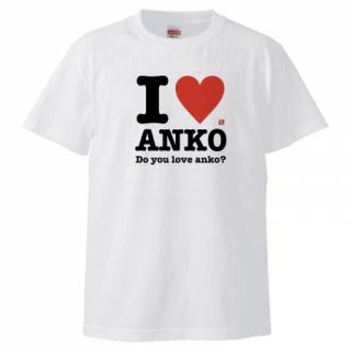 あんこTシャツ(I LOVE ANKO)