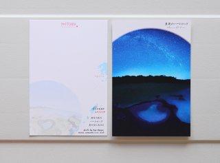 奄美ポストカード「星夜のハートロック」