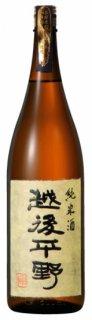 純米酒 越後平野(1800ml)