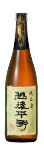 純米酒 越後平野(720ml)