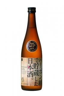 原酒 バーボン樽で貯蔵した日本酒。FUKUGAO(720ml)