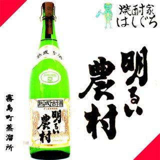 G20大阪サミットで、国税庁がPRする日本産の酒類に選ばれました!明るい農村熟成古酒 黒麹 25度 1800ml