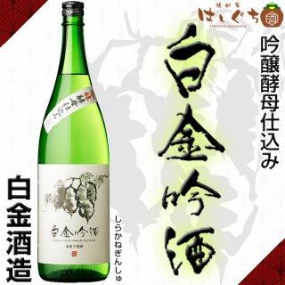 白金吟酒 25度 1800ml