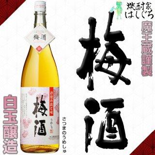 さつまの梅酒 14度 1800ml 白玉醸造 魔王蔵謹製
