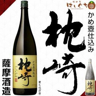 枕崎 25度 1800ml 薩摩酒造 芋焼酎