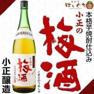 小正梅酒 14度 1800ml