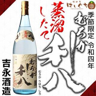 季節限定 蒸留したて むろか 利八 白 25度 1800ml 吉永酒造 芋焼酎