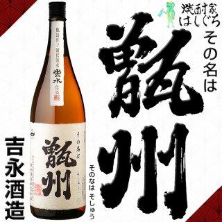 その名は甑州 25度 1800ml  吉永酒造 芋焼酎