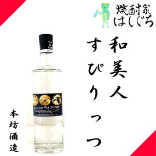 <img class='new_mark_img1' src='//img.shop-pro.jp/img/new/icons11.gif' style='border:none;display:inline;margin:0px;padding:0px;width:auto;' />和美人 Japanese GIN スピリッツ45度700ml