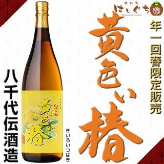 年一回 黄色い椿 25度 1800ml 八千代伝酒造 芋焼酎