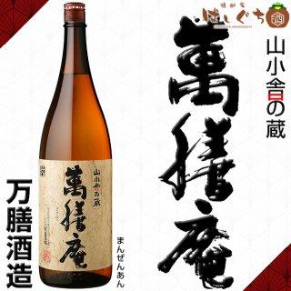 萬膳庵 黄麹仕込み 25度 1800ml 万膳酒造 芋焼酎