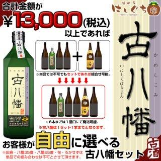 古八幡 37度 720ml + 設定金額以上なら他銘柄を自由に選べる 飲み比べセット