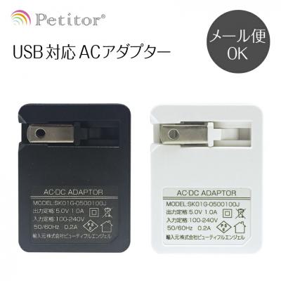プチトル USB充電対応ACアダプター
