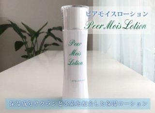 ピアモイス ローション(化粧水)