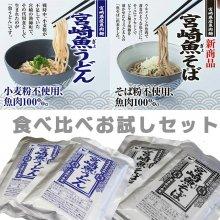 宮崎魚うどん・魚そば食べ比べ4袋セット【220g】