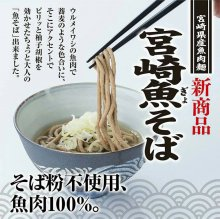 宮崎魚そば【220g】