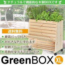 GreenBOX XL(グリーンボックス XL)