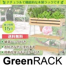 GreenRACK(グリーンラック)