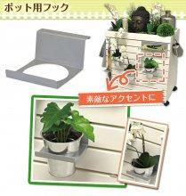 GreenBOX・Rack用ポットフック