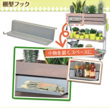 GreenBOX・Rack用棚型フック