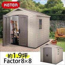 Factor8x8 (ファクター8x8)
