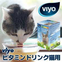 Viyoビタミンドリンク:猫用(5袋入)