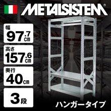 メタルシステム3段(奥行40cm)W977xH1576 ハンガータイプ
