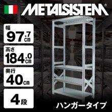 メタルシステム4段(奥行40cm)W977xH1840 ハンガータイプ