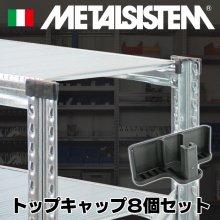 《メタルシステム》(パーツ)プラスティックキャップ8個セット