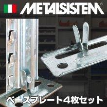 《メタルシステム》(パーツ)メタルベースプレート4枚セット