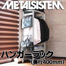 《メタルシステム》 ハンガーラック(奥行40cmタイプ)