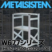 《メタルシステム》 収納棚  W677(幅67.7cm)シリーズ