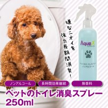 Aqua-X ペットトイレ専用スプレー【250ml】