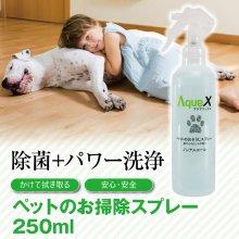 Aqua-X ペットお掃除スプレー【250ml】