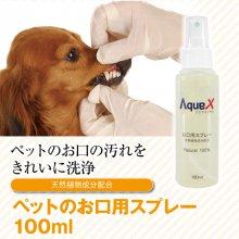 Aqua-X ペットお口専用プレースプレー【100ml】