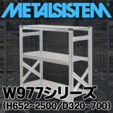《メタルシステム》 収納棚  W977(幅97.7cm)シリーズ