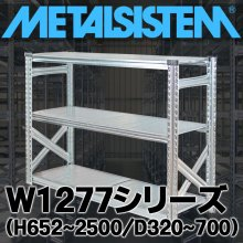 《メタルシステム》 収納棚 W1277(幅127.7cm)シリーズ