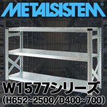 《メタルシステム》 収納棚 W1577(幅157.7cm)シリーズ